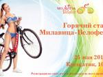 Milavitsa велофест 25 мая!