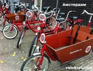 3 Амстердам