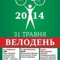 ВелоДень 2014