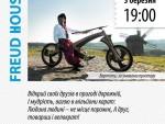 Встреча «Велократия»
