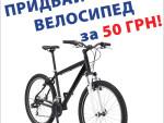 Велосипед за 50 гривен!
