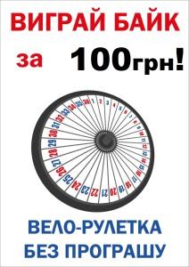Velokratiya_A1_02