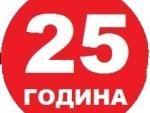 Вело-стартап 25-та година