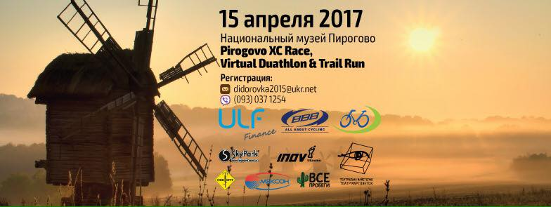 Pirogovo XC Race & Trail Run